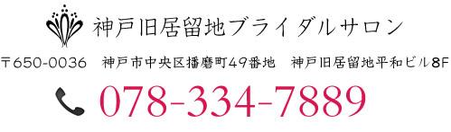 神戸旧居留地ブライダルサロン〒650-0036神戸市中央区播磨町49番地 神戸旧居留地平和ビル6F 078-334-7889