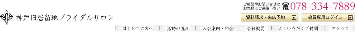 神戸の結婚相談所,神戸旧居留地ブライダルサロン